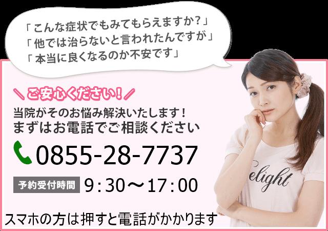 ご安心ください 電話をかける