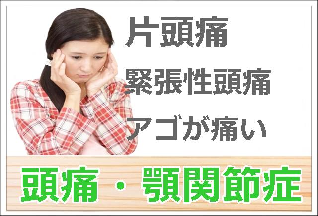片頭痛 緊張性頭痛 顎関節症 アゴが痛い