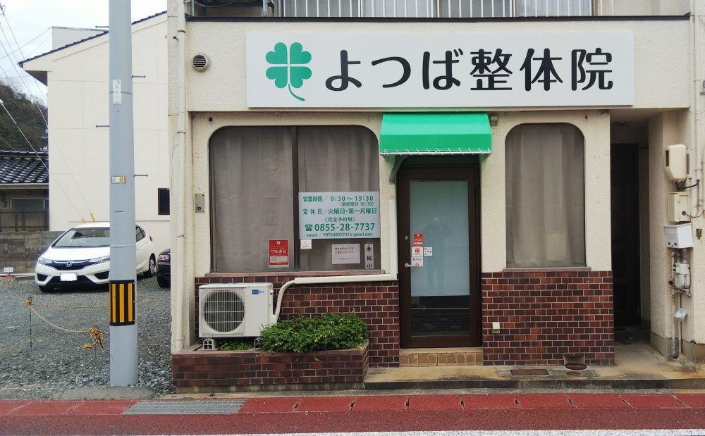 浜田市よつば整体院